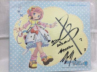 2012漫博會  With Hello Kitty!水無瀨紫須玖 作者POP簽名板
