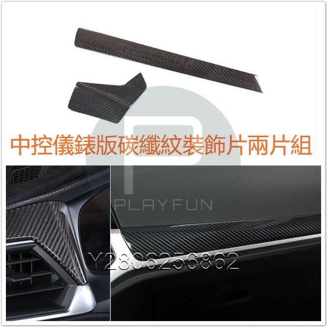 BMW G20 G21 3系 碳纖 碳纖維 卡夢 中控 儀表版 內飾改裝 裝飾 318 320 330 M3 M4