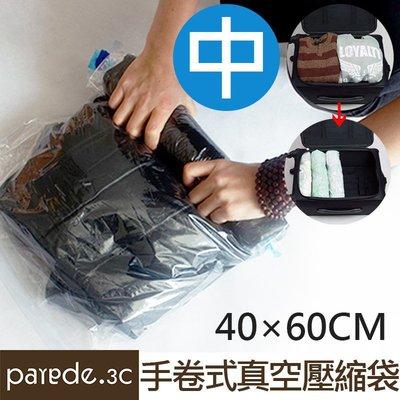 真空手捲壓縮袋 40*60公分 真空壓縮袋 旅行打包 壓縮旅行收納袋 出國 旅行 枕頭 棉被 衣服 收納 免抽氣筒