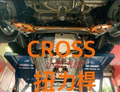 TOYOTA 豐田 COROLLA CROSS 專用 SUMMIT 後下加強扭力拉桿 5100 含運或含裝