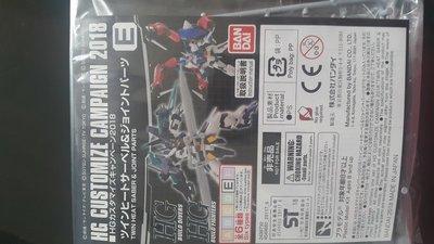 【誥誥玩具箱】HG customize campaign 2018鋼彈創鬥者 潛網大戰 武器配件 E款(現貨)