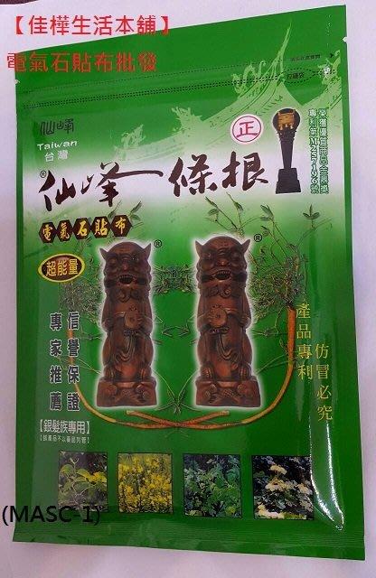 【佳樺生活本舖】仙峰一條根電氣石涼貼布(MASC-1) 貼身按摩 台灣製造專利超能量電氣石貼布批發