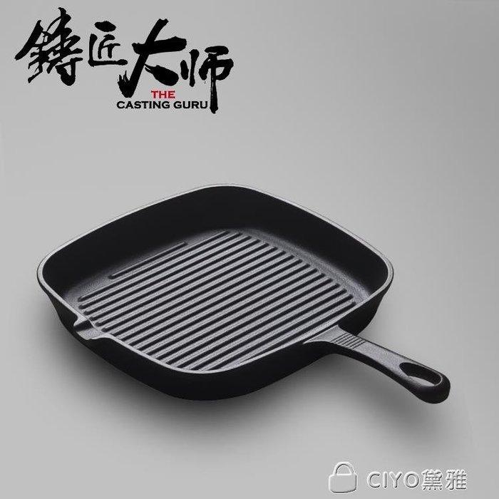 鑄鐵牛排鍋條紋煎鍋煎牛排專用鍋無涂層物理不粘鍋家用燃氣電磁爐YYP