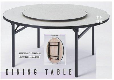 【40年老店專業賣家】全新 5尺 圓桌+ 3尺轉盤+ 軌道+ 折合桌腳=4件 10人 團圓桌 摺合桌 辦桌 餐桌 折合