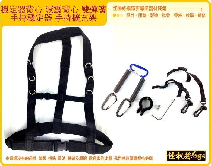 穩定器背心 減震背心 肩托背心 攝影背心 雙彈簧 手持穩定器 三軸穩定器 手持擴充架 單眼 5D2 5D3 怪機絲