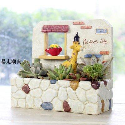 精選 田園創意我的花園多肉植物個性仿石頭花盆墻面裝飾掛式多肉花盆器