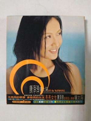 昀嫣音樂(CD12)  康淨淳 曬太陽 宇宙國際音樂發行 2000年 片況良好