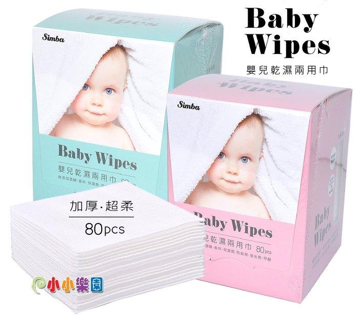 *小小樂園*小獅王辛巴S.9931 嬰兒乾濕兩用巾80抽 ~ SGS 檢驗合格、不掉棉絮、保護幼嫩肌膚