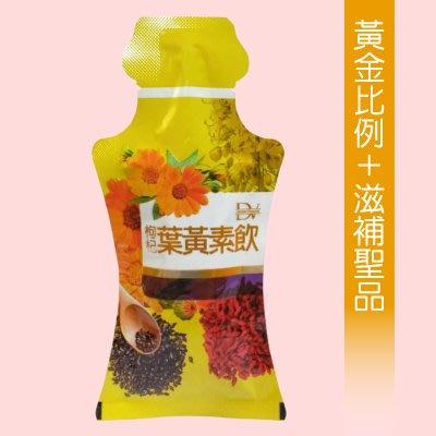 DV枸杞葉黃素飲 試喝包28元(20ml)►黃金比例+滋補聖品