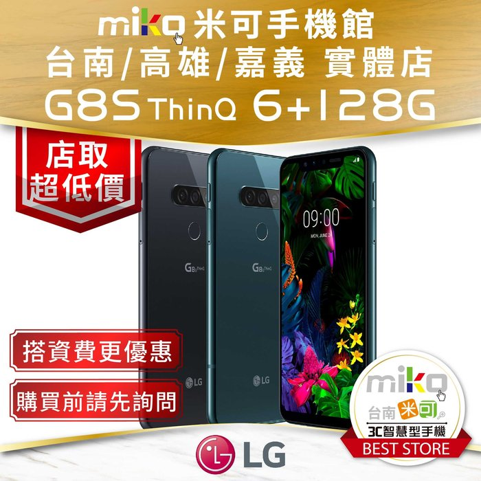 【MIKO米可手機館】LG G8S ThinQ 6+128G 攜碼亞太796月租4G方案 歡迎詢問