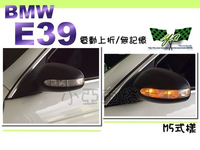 小亞車燈*BMW E39 M5後視鏡 電動上折無記憶 方向燈LED 照地燈 一組6500 E39 後照鏡