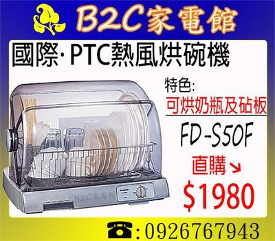 【可烘奶瓶及砧板↘直購價$1980】【國際‧PTC熱風烘碗機】FD-S50F《B2C家電館》