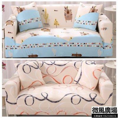 沙發套全包萬能套沙發罩全蓋布藝墊沙發巾組合防塵四季彈力【微風購物】