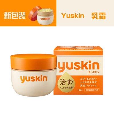 ☆Sunnyside面向陽光☆ 日本Yuskin A 乳霜 【公司貨】悠斯晶/護手霜/護足霜120g