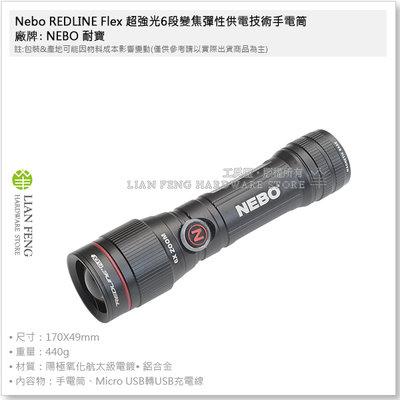 【工具屋】*含稅* Nebo REDLINE Flex 超強光6段變焦彈性供電技術手電筒 NB6700 戰術 工作燈