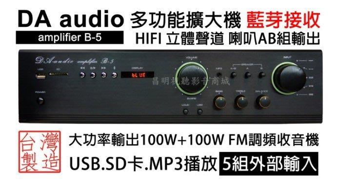 【昌明視聽】DA AUDIO amplifier B-5 多功能擴大機 HIFI高音質立體聲 藍芽接收