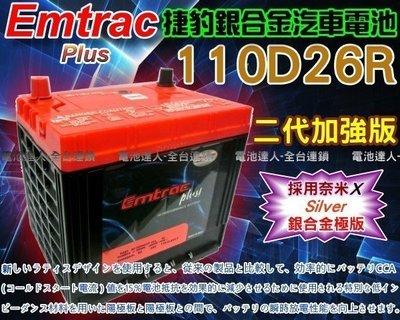 【中壢電池】捷豹 Emtrac 110D26R 超銀合金 汽車電池 LEXUS 凌志 IS250 IS300 GS300