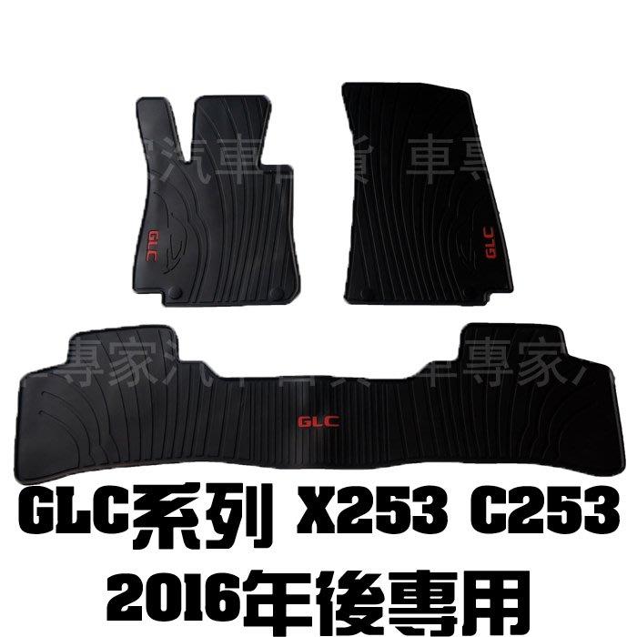 2016年後 GLC X253 C253 COUPE GLC200 GLC250 橡膠 腳踏墊 地墊 防水 耐磨 汽車
