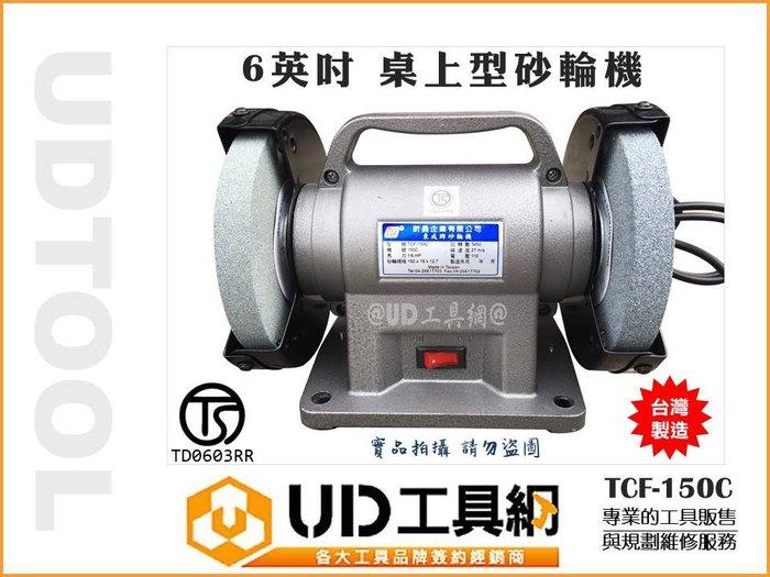@UD工具網@最新款 TS認證 6英吋 桌上型砂輪機 低音型 附粗細砂輪 台灣製 砂輪機 拋光機 研磨機 手提式砂輪機