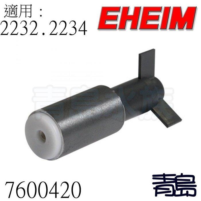 U。。。青島水族。。。7600420德國EHEIM---易型機器人 磁鐵扇葉(零配件)==2232 2234用