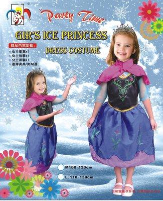 洋洋小品【安娜公主洋裝E (含皇冠+洋裝+披肩) 三件組】萬聖 聖誕 服裝 舞會 派對 舞台 表演 冰雪奇緣 禮服