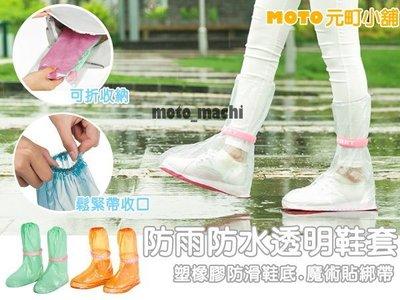 *╮元町小舖╭*加厚耐磨防水鞋套 雨天防雨 防塵 防滑 水洗 重覆使用 便攜 機車 保護 防水雨鞋套