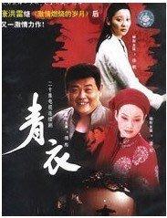 【青衣】傅彪 徐帆 潘虹 20集2碟DVD
