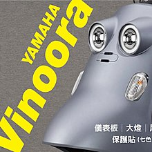YAMAHA vinoora 大燈 保護貼 (燈膜 換色) 新品特價中