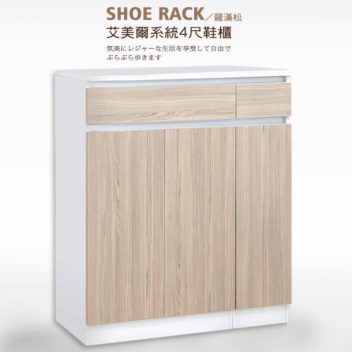 【UHO】艾美爾系統4尺鞋櫃 收納櫃  HO20-312-1