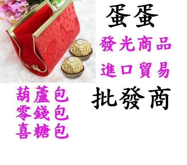 @蛋蛋=發光耳環批發商@19元3角=紅色=葫蘆包喜糖盒 婚禮小物 尾牙贈品 糖果盒 零錢包 紗網袋 紗袋 結婚禮物禮品