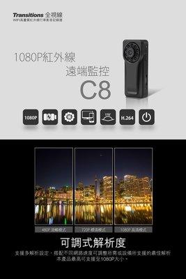 【皓翔】全視線C8 紅外線  WIFI   FULL HD高畫質行車影音記錄器(送16G卡)