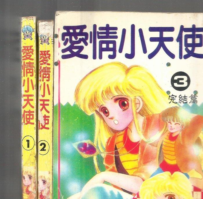 愛情小天使~岸本~初版【贈送精美小禮物】3本加送全新書套下標價=得標價