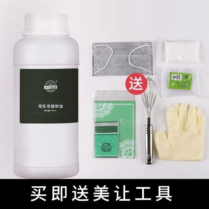 千夢貨鋪-手工冷制皂原料套餐母乳冷制皂diy材料包套裝#手工皂#香皂#製作材料#去螨蟲#清潔
