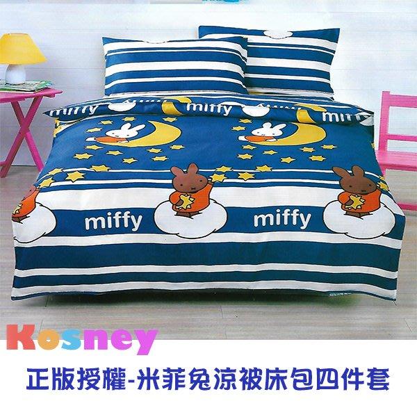 【Kosney寢具專賣】正版授權米菲兔涼被雙人床包四件套_CMXC030(下標前請先詢問是否有貨)