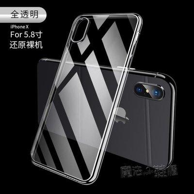 iPhone Xs Max手機殼蘋果X透明套iphonex矽膠殼女男防摔  『』 全館免運 全館免運