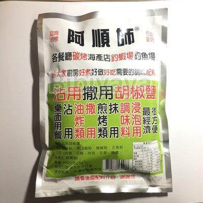 【阿順師】 沾用 撒用胡椒鹽