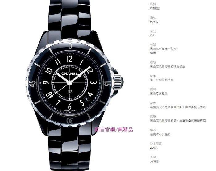 典精品名店  Chanel 真品  J12 H0682 黑色 陶瓷 33mm 手錶 現貨