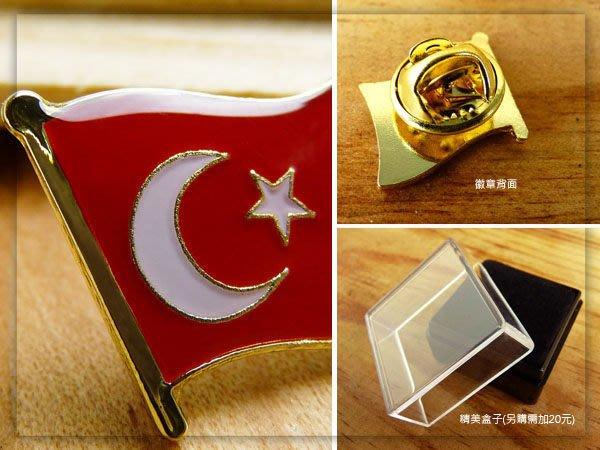 【國旗徽章達人】土耳其國旗徽章/國家/胸章/別針/胸針/Turkey/超過50國圖案可選