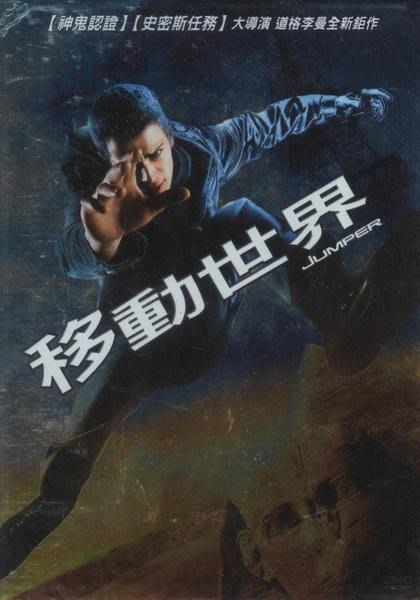 <<影音風暴>>(全新電影1204)移動世界  DVD  全88分鐘(下標即賣)