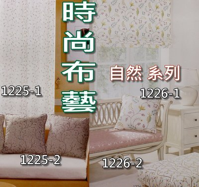 時尚布藝~*棉麻絲 自然風 ~* 800元 尺 (凱薩 進口傢飾布) 進口現貨1225 頂級 質感 傢飾布