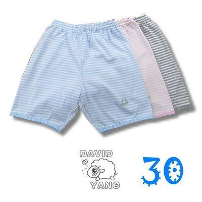 ~~大衛羊的衣店園~~MIT~夏~小三福803~3男孩女孩居家羅紋短褲~30號賣場
