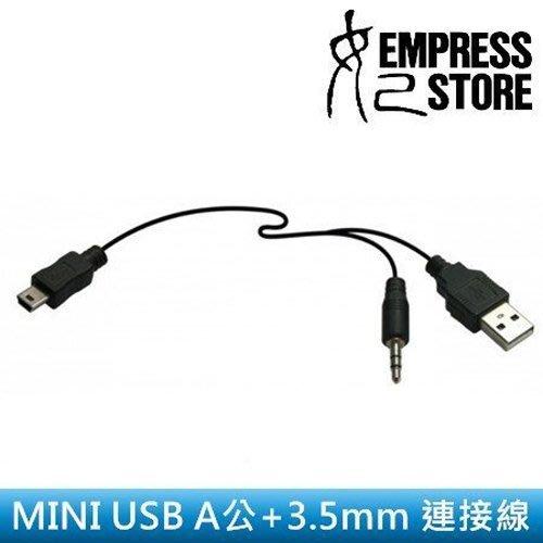 【妃小舖】KINYO 二合一/一對二 Mini USB+A公/USB+3.5mm 轉接線/音源線 喇叭/MP3/隨身聽