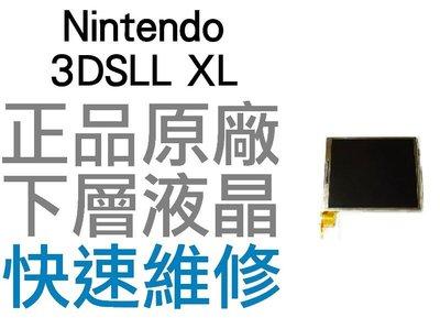任天堂 Nintendo 3DSLL XL N3DSLL XL 下液晶 下螢幕 全新品 維修零件【台中恐龍電玩】
