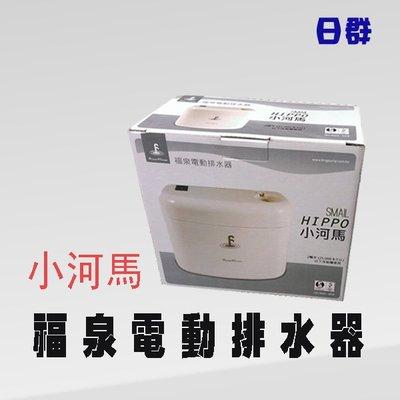 【日群】福泉電動排水器-小河馬