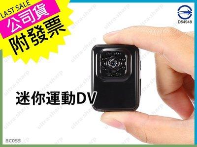 +32G  攝影機!可加購防水盒 手機APP回放觀看 1080P密錄器!台灣公司附發票 行車紀錄器【BC055】/URS
