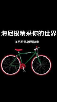 限量 海尼根單速車 腳踏車