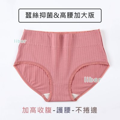【林柏】蠶絲內褲 女抗菌純棉高腰收腹提臀女內褲 螺紋棉三角褲 尺寸M-XL購買6件以上每件80元