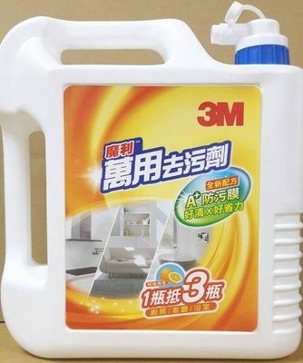 3M 魔利 萬用去污劑 3780ml (1加侖) 免運含稅附發票 8罐限宅配