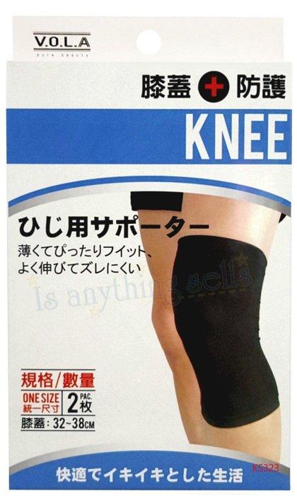 ☆。Is anything sells。☆ V.O.L.A 成人膝蓋/小腿防護  護具  KS323.324