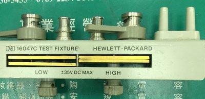 弘燁科技-二手儀器,中古儀器,儀器維修,儀器租賃,安捷倫 HP 16047C TEST FIXTURE